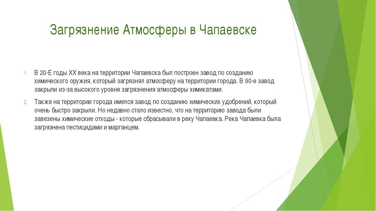 Загрязнение Атмосферы в Чапаевске В 20-Е годы ХХ века на территории Чапаевска...