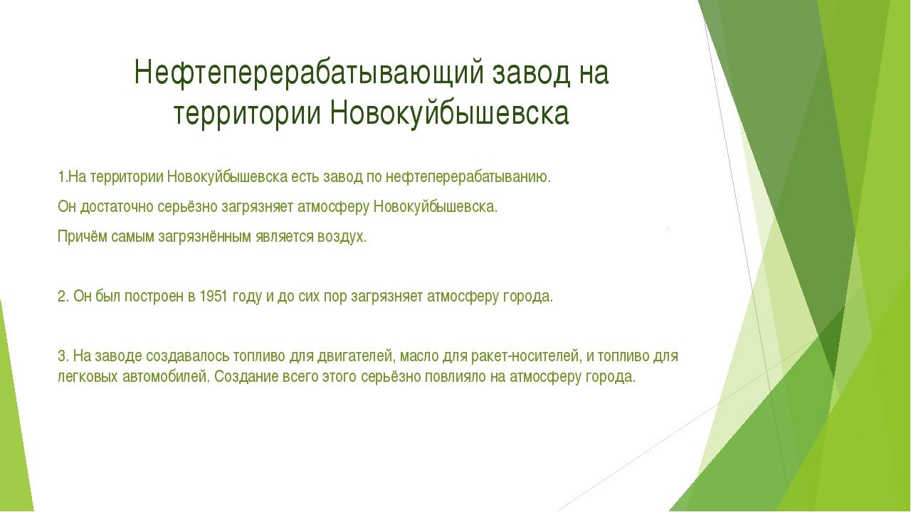 Нефтеперерабатывающий завод на территории Новокуйбышевска 1.На территории Нов...