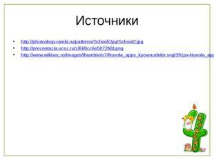 Источники http://photoshop-ramki.ru/patterns/School/Jpg/School2.jpg http://pr