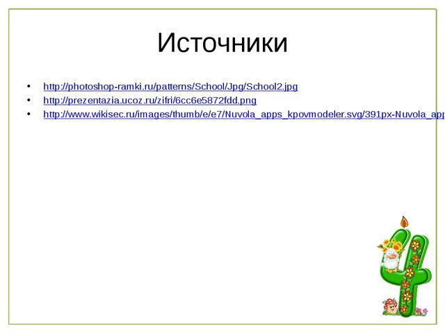 Источники http://photoshop-ramki.ru/patterns/School/Jpg/School2.jpg http://pr...