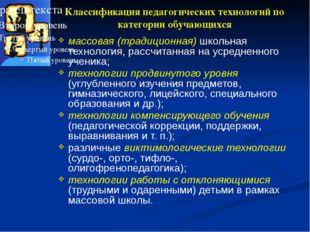 Классификация педагогических технологий по категории обучающихся массовая (тр