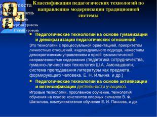 Классификация педагогических технологий по направлению модернизации традицион