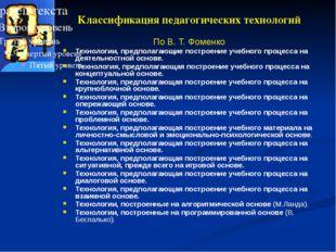 Классификация педагогических технологий По В. Т. Фоменко Технологии, предпола