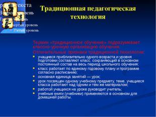 Традиционная педагогическая технология Термин «традиционное обучение» подразу