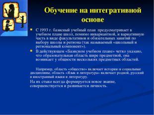 Обучение на интегративной основе С 1993 г. базисный учебный план предусматрив