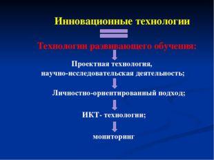 Инновационные технологии Личностно-ориентированный подход; Проектная технолог