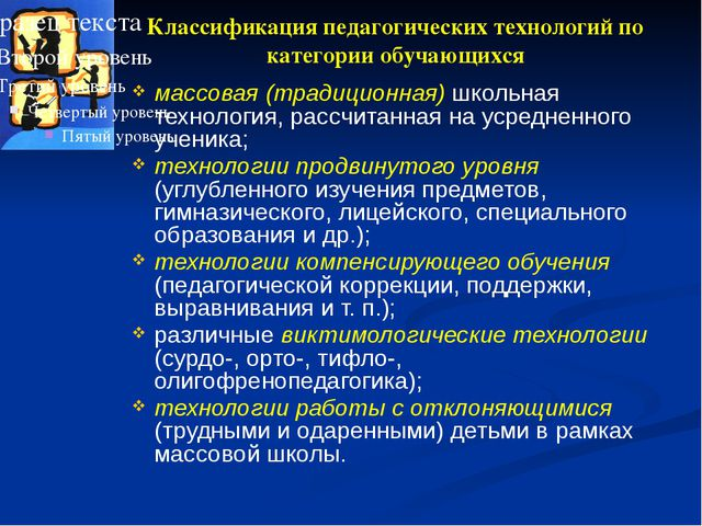 Классификация педагогических технологий по категории обучающихся массовая (тр...
