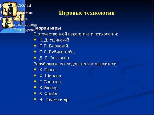 Игровые технологии Теории игры В отечественной педагогике и психологии: К. Д....