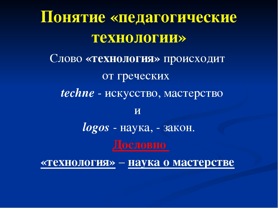 Понятие «педагогические технологии» Слово «технология» происходит от гречески...