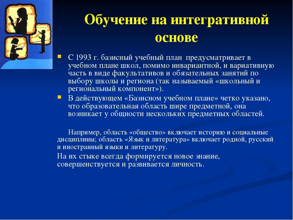 Обучение на интегративной основе С 1993 г. базисный учебный план предусматрив...