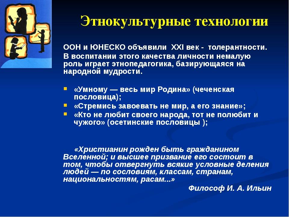 Этнокультурные технологии ООН и ЮНЕСКО объявили XXI век - толерантности. В во...