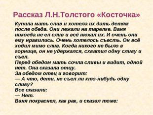 Рассказ Л.Н.Толстого «Косточка» Купила мать слив и хотела их дать детям после