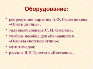 Оборудование: репродукция картины А.Ф. Решетникова «Опять двойка»; толковый с