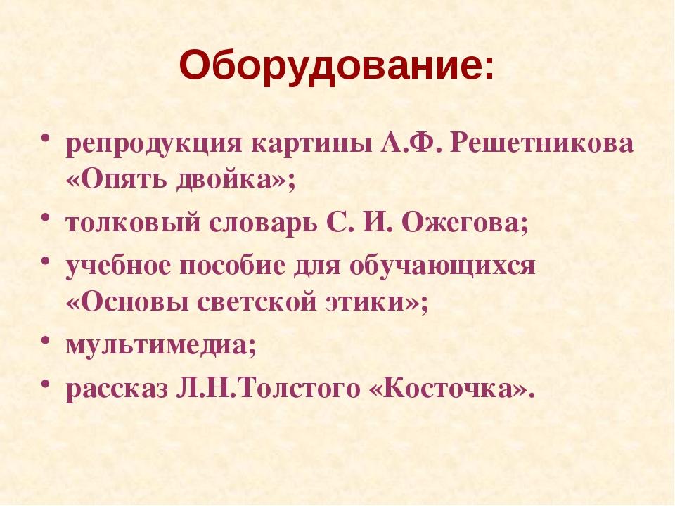 Оборудование: репродукция картины А.Ф. Решетникова «Опять двойка»; толковый с...