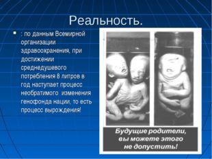 Реальность. : по данным Всемирной организации здравоохранения, при достижении