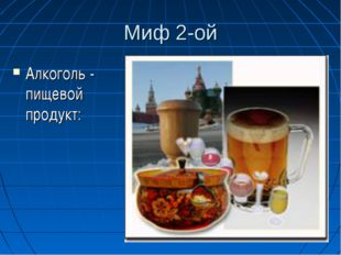 Миф 2-ой Алкоголь - пищевой продукт: