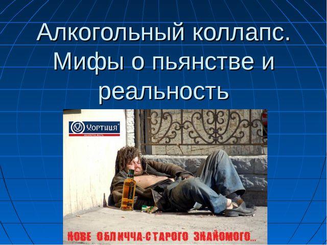 Алкогольный коллапс. Мифы о пьянстве и реальность