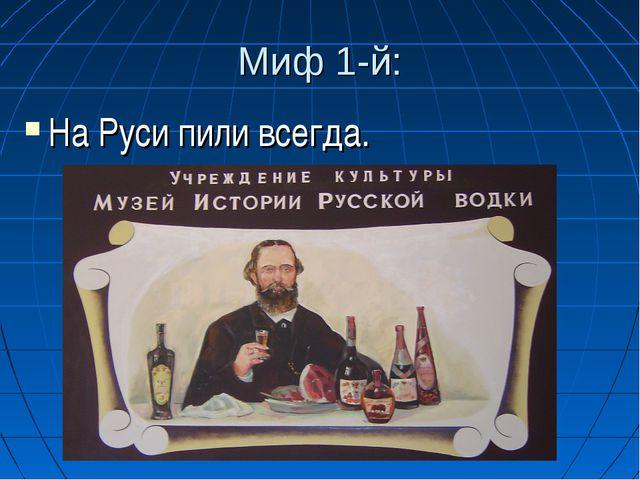Миф 1-й: На Руси пили всегда.