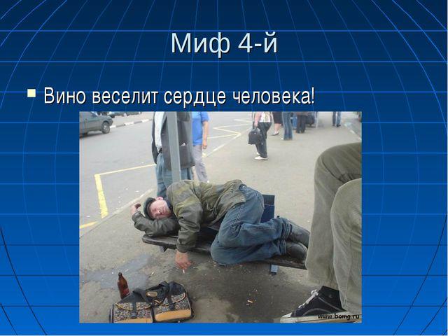 Миф 4-й Вино веселит сердце человека!