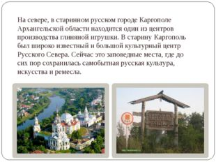 На севере, в старинном русском городе Каргополе Архангельской области находит