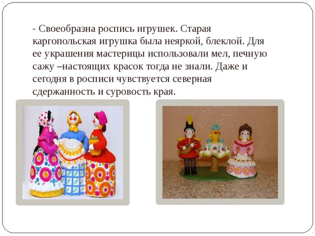 - Своеобразна роспись игрушек. Старая каргопольская игрушка была неяркой, бле...