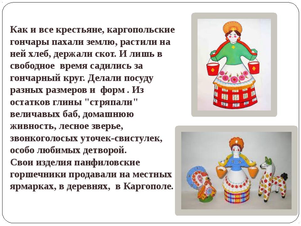 Как и все крестьяне, каргопольские гончары пахали землю, растили на ней хлеб,...