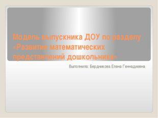Модель выпускника ДОУ по разделу «Развитие математических представлений дошко
