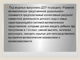 Под моделью выпускника ДОУ по разделу «Развитие математических представлений