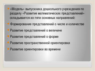 «Модель» выпускника дошкольного учреждения по разделу «Развитие математически