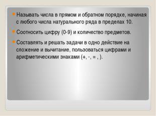 Называть числа в прямом и обратном порядке, начиная с любого числа натурально