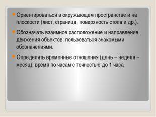 Ориентироваться в окружающем пространстве и на плоскости (лист, страница, пов