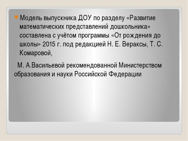 Модель выпускника ДОУ по разделу «Развитие математических представлений дошко...