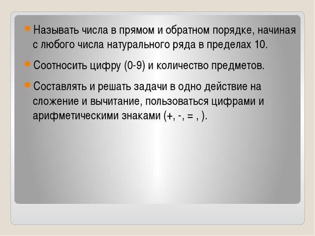 Называть числа в прямом и обратном порядке, начиная с любого числа натурально...