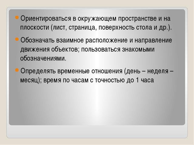 Ориентироваться в окружающем пространстве и на плоскости (лист, страница, пов...