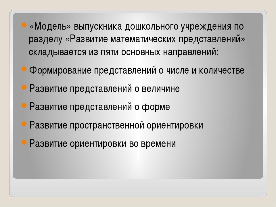 «Модель» выпускника дошкольного учреждения по разделу «Развитие математически...
