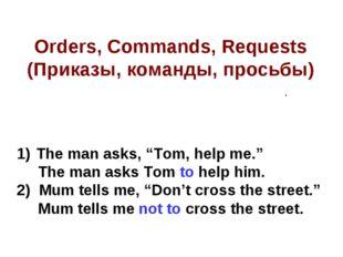 "Orders, Commands, Requests (Приказы, команды, просьбы) . The man asks, ""Tom,"