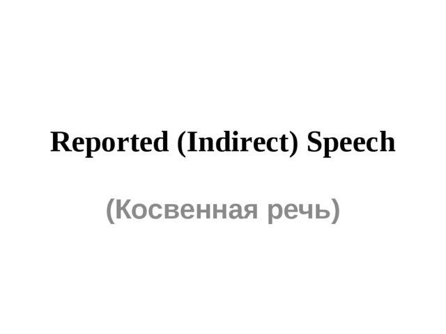 Reported (Indirect) Speech (Косвенная речь)