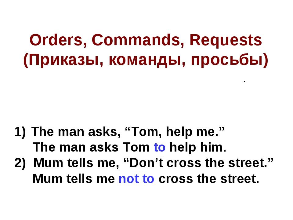 "Orders, Commands, Requests (Приказы, команды, просьбы) . The man asks, ""Tom,..."