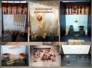 Археологический музей в Салониках
