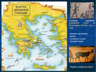 Назовите крупнейшие центры гончарного кусства Древней Греции Гончарная масте