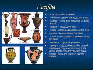 Сосуды · канфар – чаша для вина · ойнохоя – кувшин для воды или вина · кратер