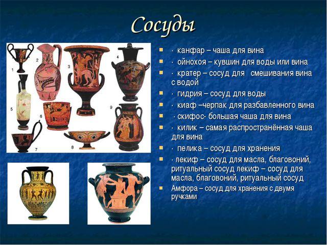 Сосуды · канфар – чаша для вина · ойнохоя – кувшин для воды или вина · кратер...