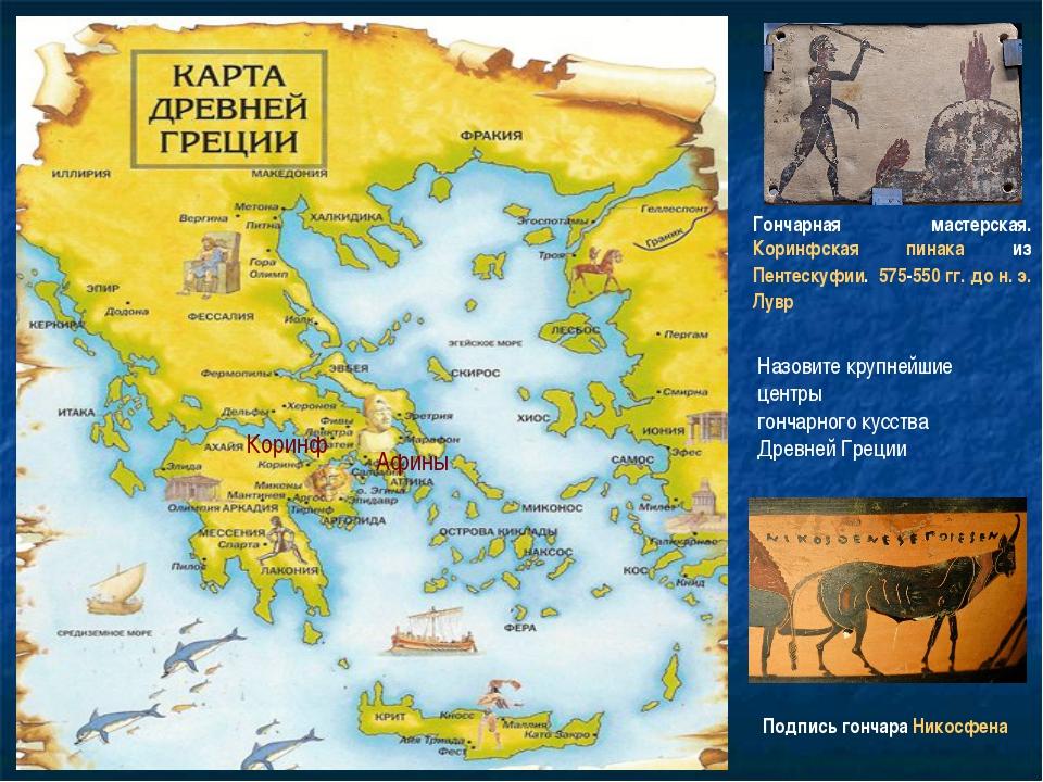 Назовите крупнейшие центры гончарного кусства Древней Греции Гончарная масте...