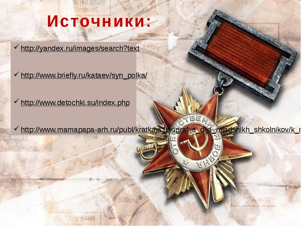 Источники: http://yandex.ru/images/search?text http://www.briefly.ru/kataev/...