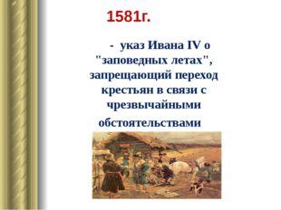 """- указ Ивана IV о """"заповедных летах"""", запрещающий переход крестьян в связи с"""