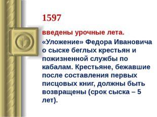 1597 введены урочные лета. «Уложение» Федора Ивановича о сыске беглых крестья