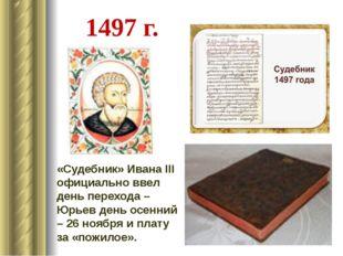 1497 г. «Судебник» Ивана III официально ввел день перехода – Юрьев день осен