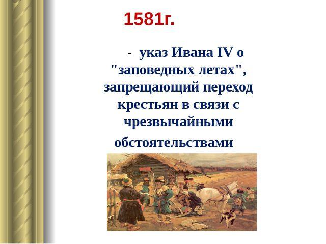 """- указ Ивана IV о """"заповедных летах"""", запрещающий переход крестьян в связи с..."""