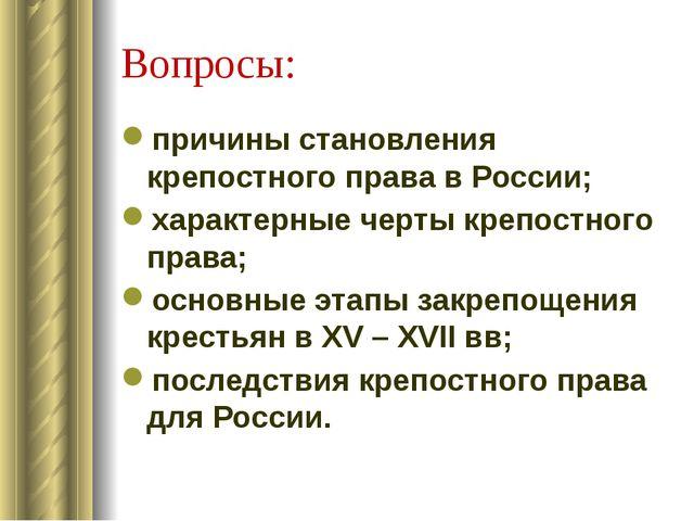 Вопросы: причины становления крепостного права в России; характерные черты кр...