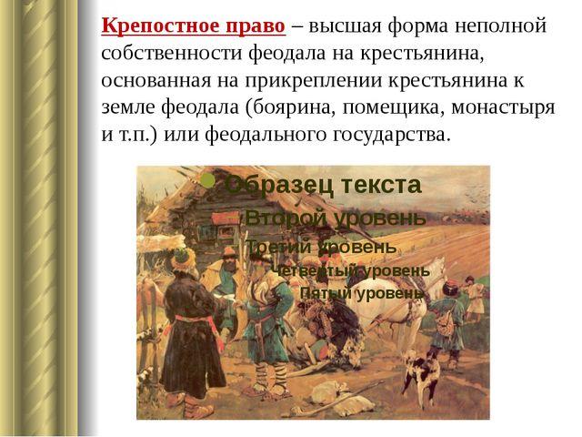 Крепостное право – высшая форма неполной собственности феодала на крестьянина...